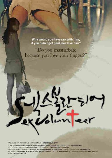 Sex Volunteer A story of a girl, Ye-Ri, who provides sex services for a disabled man. Is this right or wrong?